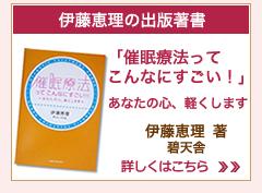 伊藤恵理 出版著書「催眠療法ってこんなにすごい!」