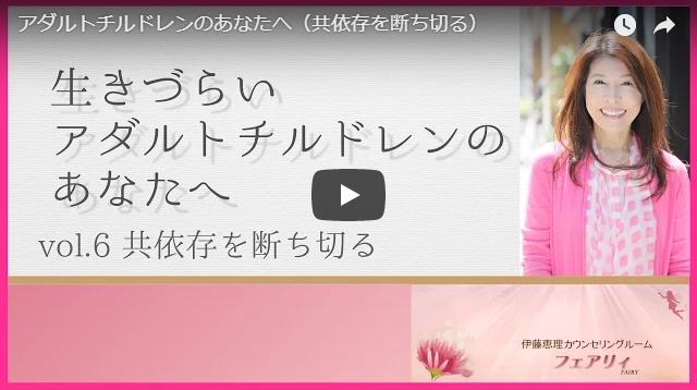 アダルトチルドレン催眠療法解説動画