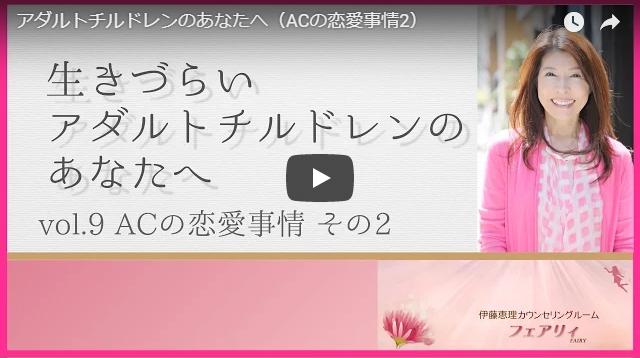 催眠療法アダルトチルドレン解説動画