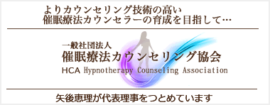 よりカウンセリング技術の高い 催眠療法カウンセラーの育成を目指して。一般社団法人催眠療法カウンセリング協会はこちら。矢後恵理が代表理事をつとめています