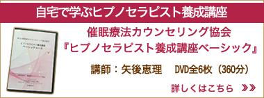 ヒプノセラピスト養成講座ベーシック講座(催眠療法カウンセリング協会認定講座)DVD