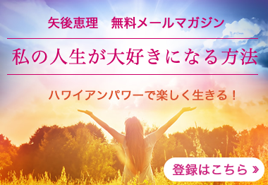 「私の人生が大好きになる!」無料メールマガジン