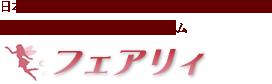 横浜 催眠療法(ヒプノセラピー)矢後恵理 心理カウンセリング『フェアリィ』