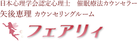 横浜 催眠療法・ヒプノセラピー 矢後恵理 カウンセリングルーム